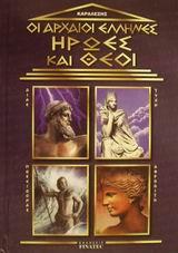 Οι αρχαίοι Έλληνες ήρωες και θεοί