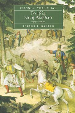 Το 1821 και η αλήθεια