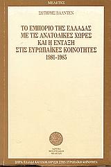 Το εμπόριο της Ελλάδας με τις ανατολικές χώρες και η ένταξη στις Ευρωπαϊκές Κοινότητες 1981-1985