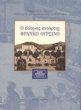 Ο έλληνας αντάρτης Φράνκο Ουρσίνο