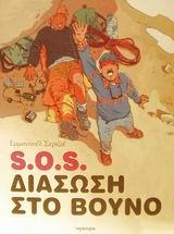 S.O.S. διάσωση στο βουνό