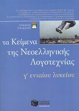 Τα κείμενα της νεοελληνικής λογοτεχνίας Γ΄ ενιαίου λυκείου