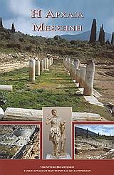 Η Αρχαία Μεσσήνη