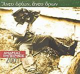 Ανδρέας Εμπειρίκος 2001