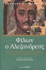Ιουδαϊσμός, Ελληνισμός, Εσσαίοι και θεραπευτές