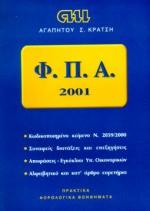 Φορολογία Προστιθέμενης Αξίας 2001