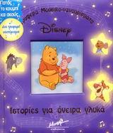 Ιστορίες για όνειρα γλυκά