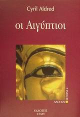 Οι Αιγύπτιοι