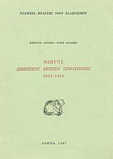 Οδηγός δημοτικού αρχείου Ερμούπολης 1821-1949