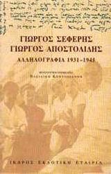 Αλληλογραφία 1931-1945