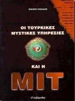 Οι τουρκικές μυστικές υπηρεσίες και η ΜΙΤ
