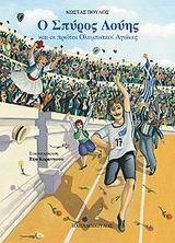 Ο Σπύρος Λούης και οι πρώτοι ολυμπιακοί αγώνες