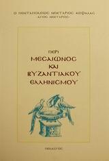 Περί Μεσαίωνος και βυζαντιακού ελληνισμού