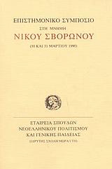 Επιστημονικό συμπόσιο στη μνήμη του Νίκου Σβορώνου
