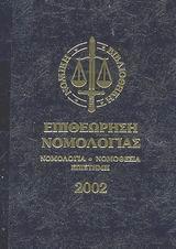 Επιθεώρηση νομολογίας 2002