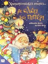 Χριστουγεννιάτικες ιστορίες με αλάτι και πιπέρι