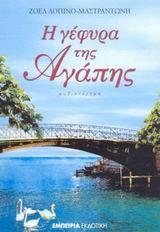 Η γέφυρα της αγάπης