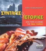 Συνταγές και ιστορίες από τους Έλληνες της Νέας Υόρκης