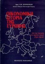 Οικονομική ιστορία της Ευρώπης