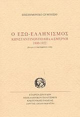 Ο έξω-ελληνισμός