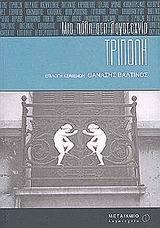 Τρίπολη: Μια πόλη στη λογοτεχνία