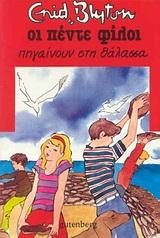 Οι πέντε φίλοι πηγαίνουν στη θάλασσα