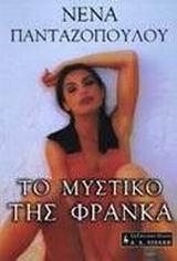 Το μυστικό της Φράνκα