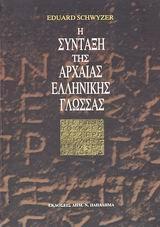 Η σύνταξη της αρχαίας ελληνικής γλώσσας