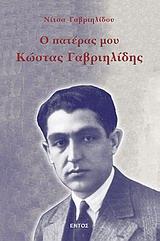 Ο πατέρας μου Κώστας Γαβριηλίδης
