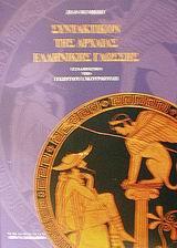 Συντακτικόν της αρχαίας ελληνικής γλώσσης