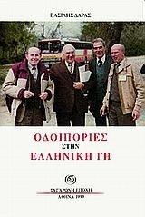 Οδοιπορίες στην ελληνική γη