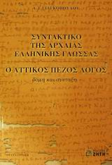 Συντακτικό της αρχαίας ελληνικής γλώσσας
