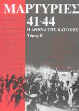 Μαρτυρίες 41-44