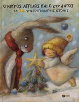 Ο μικρός άγγελος και ο κυρ Λαγός και 24 χριστουγεννιάτικες ιστορίες