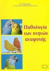 Παθολογία των πτηνών αναψυχής