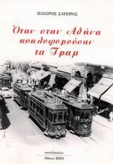 Όταν στην Αθήνα κυκλοφορούσαν τα τραμ