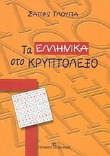 Τα ελληνικά στο κρυπτόλεξο