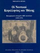 Οι ναυτικοί Κεφαλληνίας και Ιθάκης