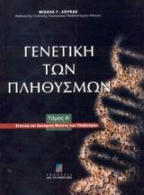 Γενετική των πληθυσμών