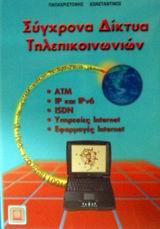 Σύγχρονα δίκτυα τηλεπικοινωνιών