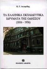 Τα ελληνικά εκπαιδευτικά ιδρύματα της Οδησσού