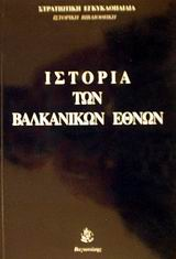Ιστορία των βαλκανικών εθνών
