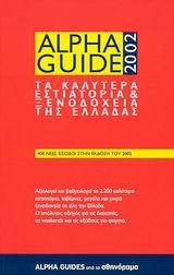 Alpha Guide 2002