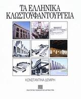 Τα ελληνικά κλωστοϋφαντουργεία