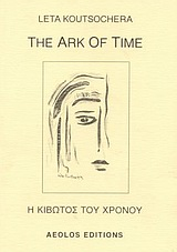 The Ark of Time