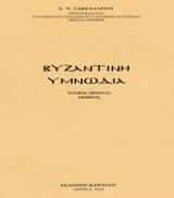 Βυζαντινή υμνωδία