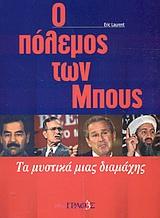 Ο πόλεμος των Μπους