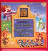Χριστουγεννιάτικα παραμύθια