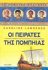 Οι πειρατές της Πομπηίας