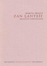Ζαν Σαντέιγ